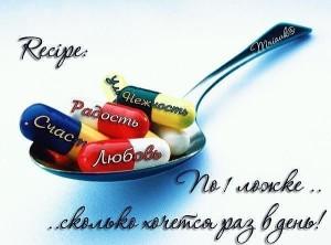 recept_schastya