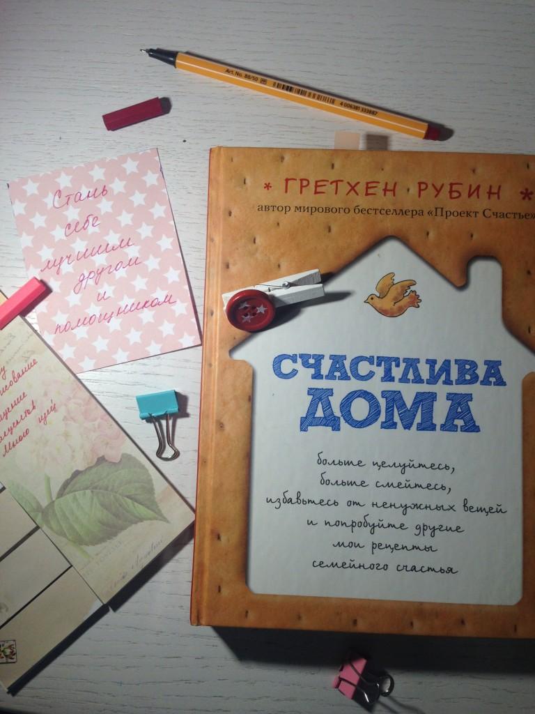 Гретхен Рубин Счастлива дома | Блог Счастье - это просто
